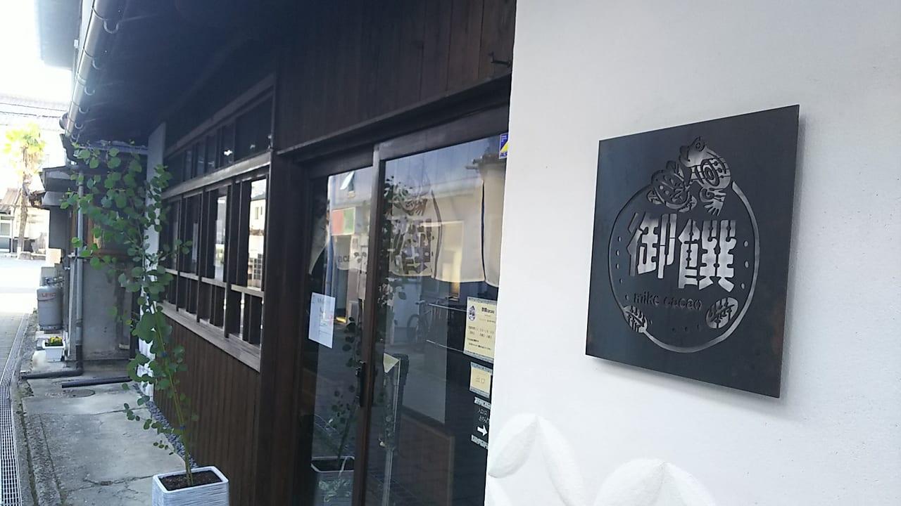 2019年秋、酒蔵通りにチョコレート専門店ミケカカオがオープン