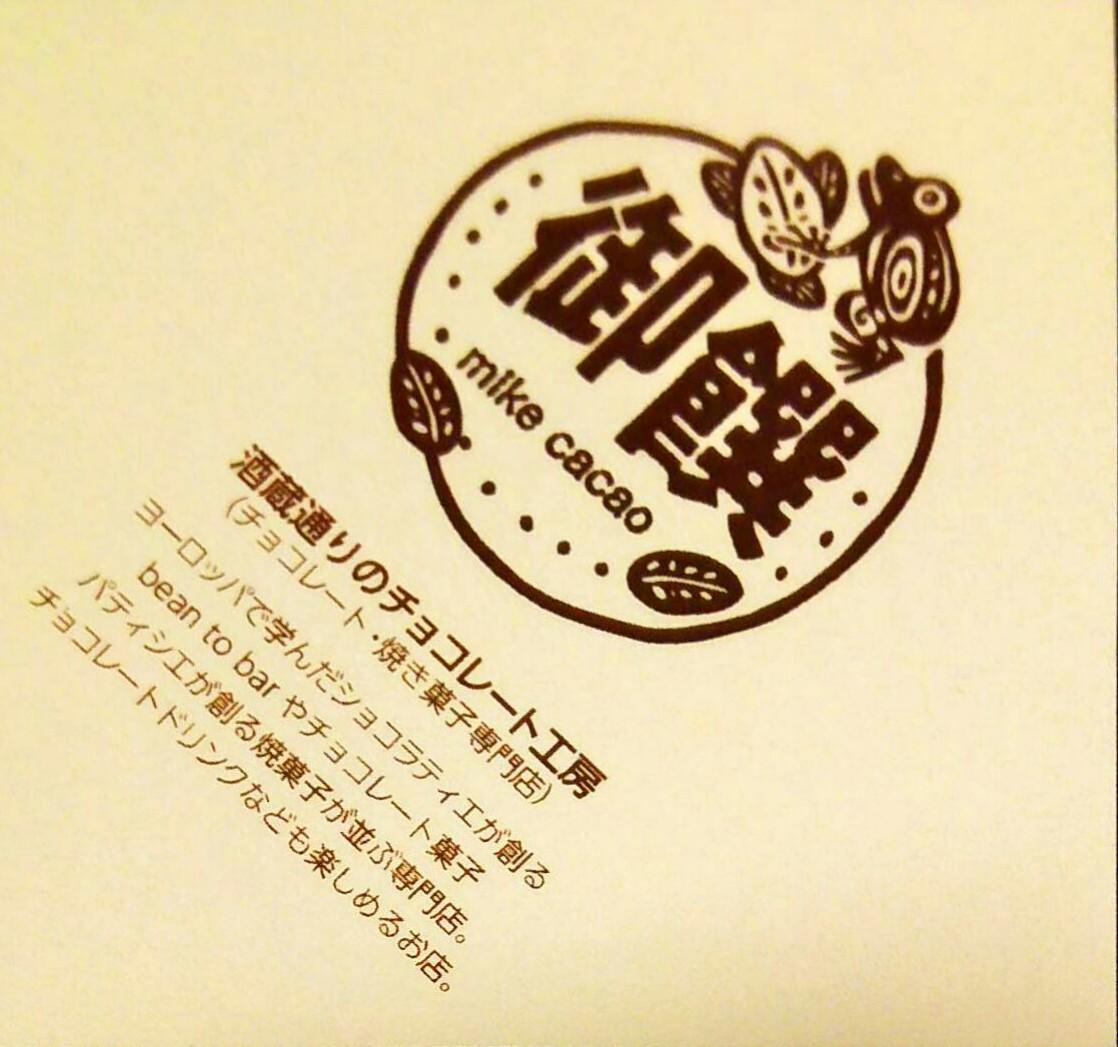 御饌ミケカカオ、mikecacao,のショップカード