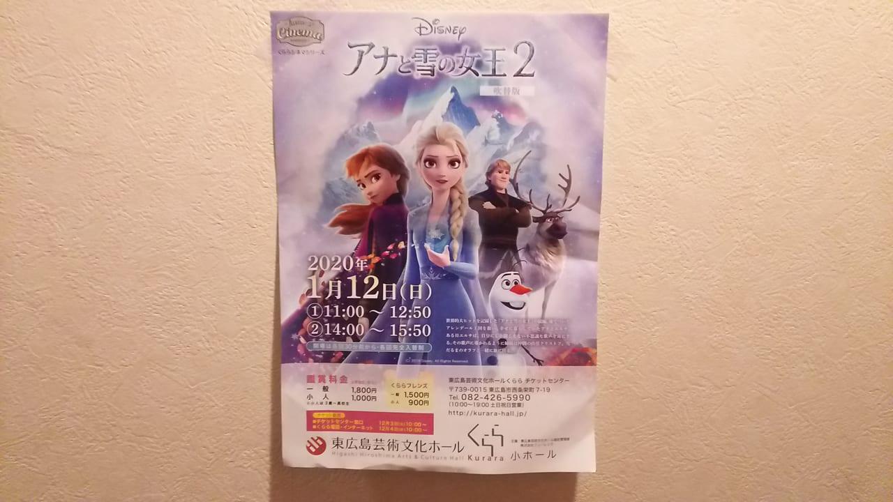 東広島芸術文化ホールくららで上映されるアナと雪の女王2のチラシ