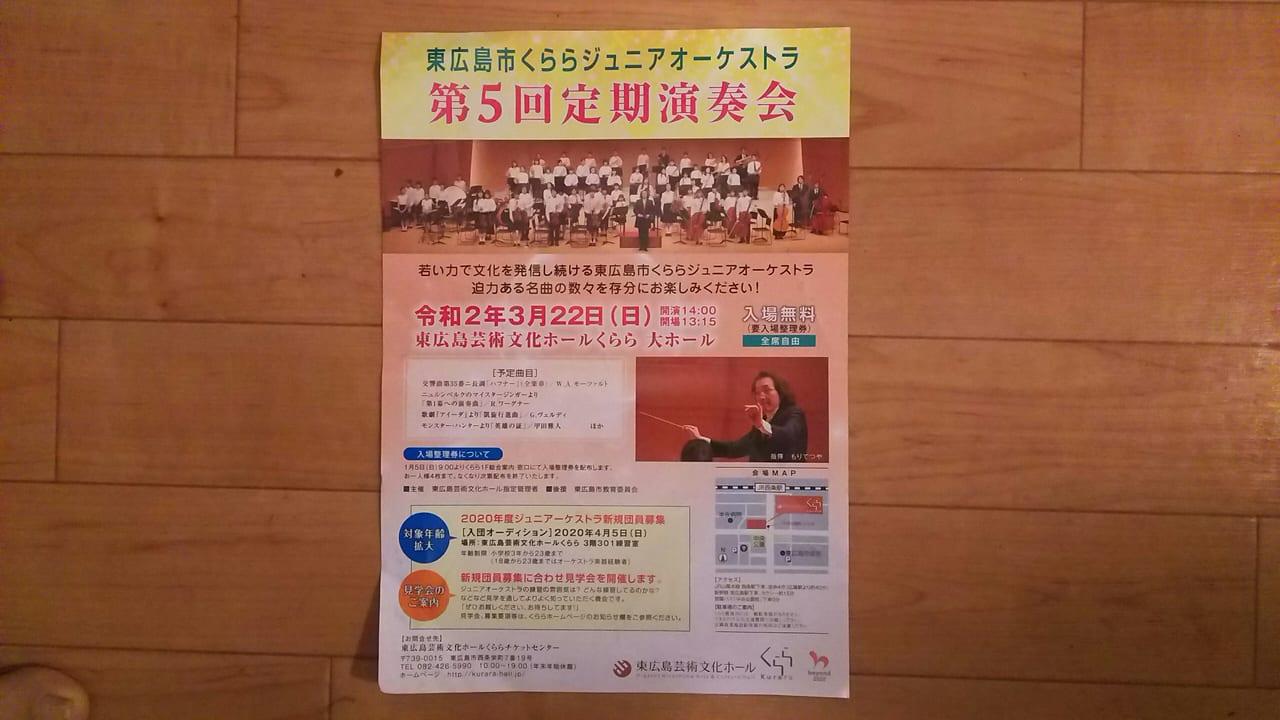 芸術文化ホールで開催予定の、東広島市くららジュニアオーケストラ第5回演奏会のチラシ