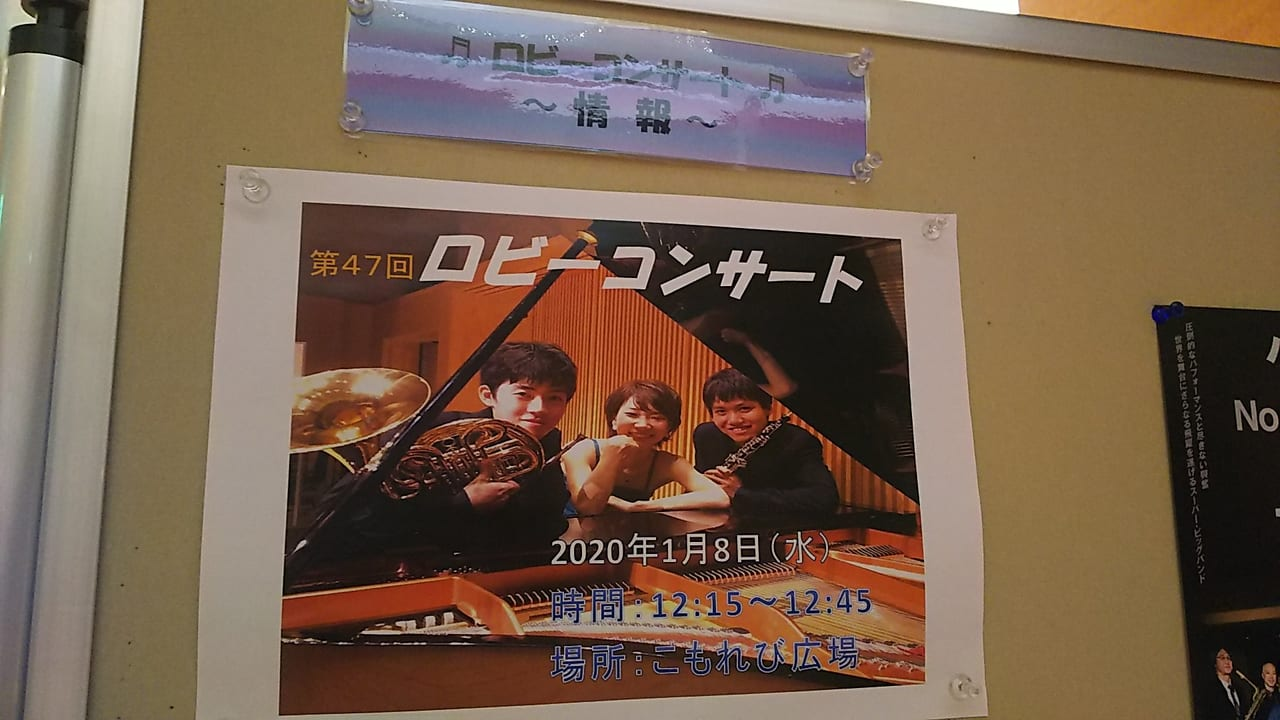 東広島芸術文化ホールくららにて毎月開催こもれびロビーコンサートのチラシ