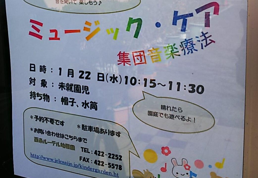 東広島ルーテル幼稚園ちびっこクラスミュージックケアのチラシ