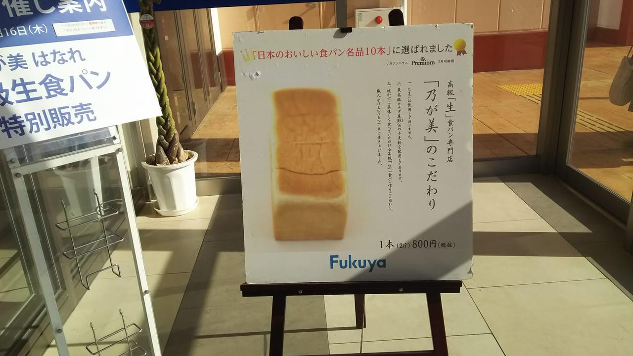 東広島市福屋西条店高級「生」食パン「乃がみ」販売について案内看板の写真