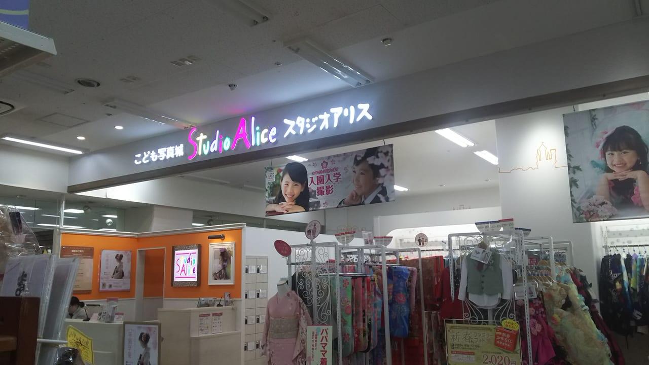 ゆめタウン東広島スタジオアリスの受付写真