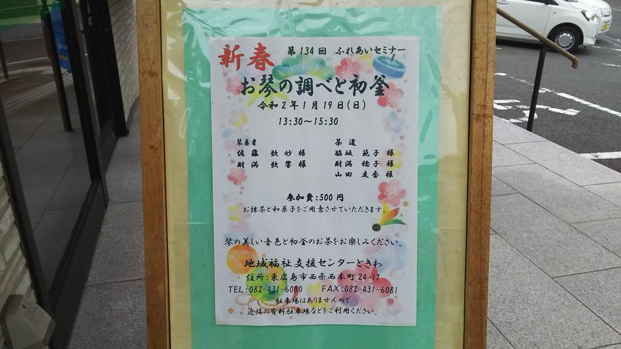 西条ときわ新春茶会の案内の写真