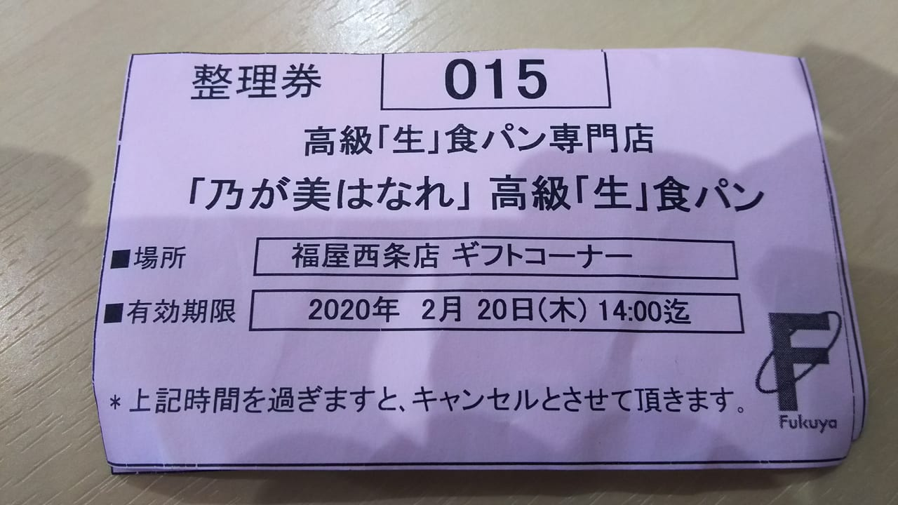 高級「生」食パン乃が美福屋西条店整理券