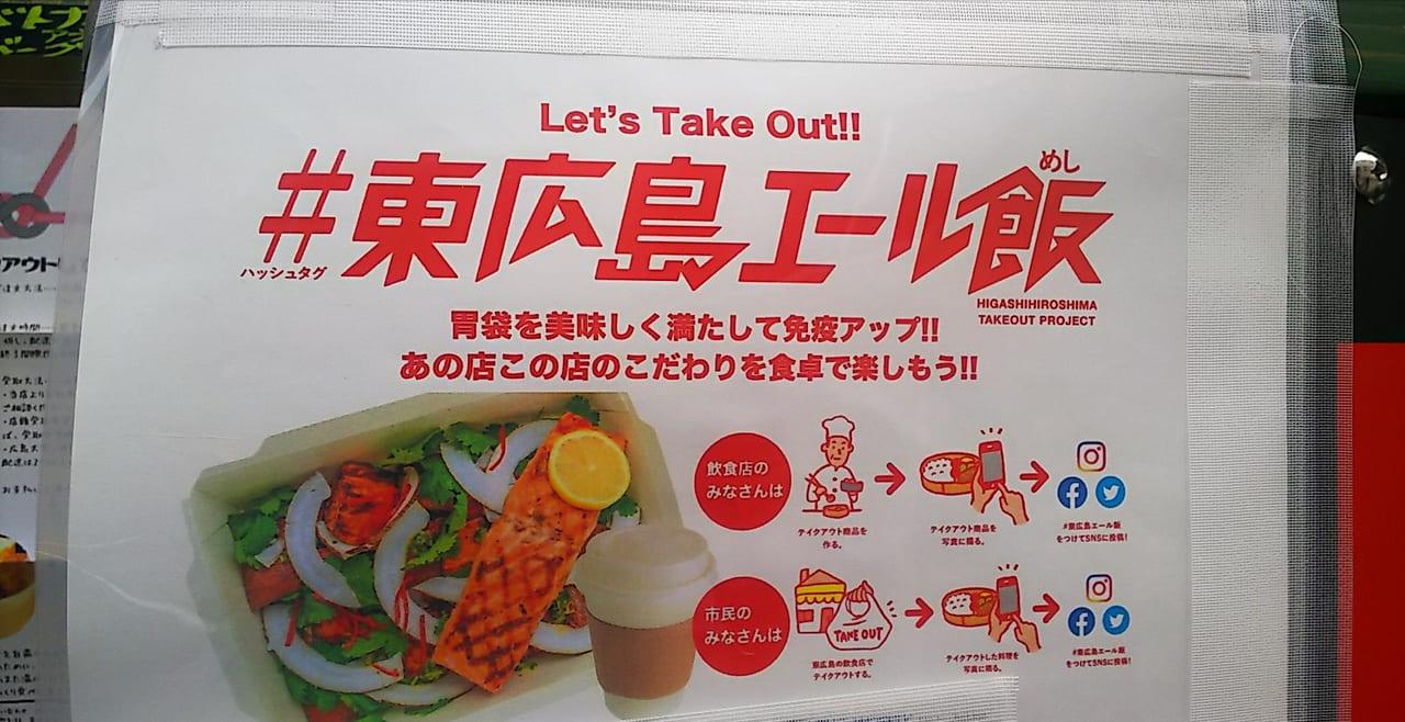 ミライノの東広島エール飯のチラシ
