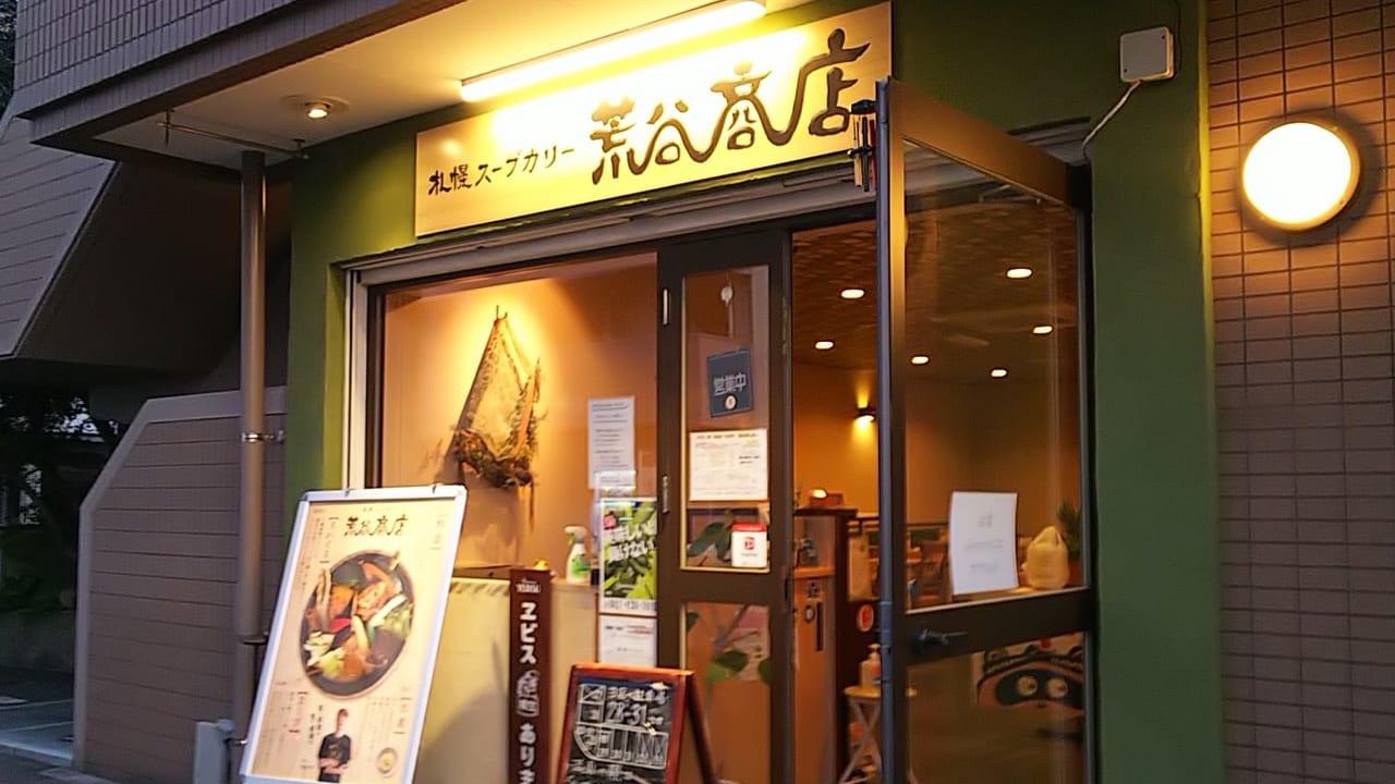 東広島のカレー屋・札幌スープカリー荒谷商店の外観