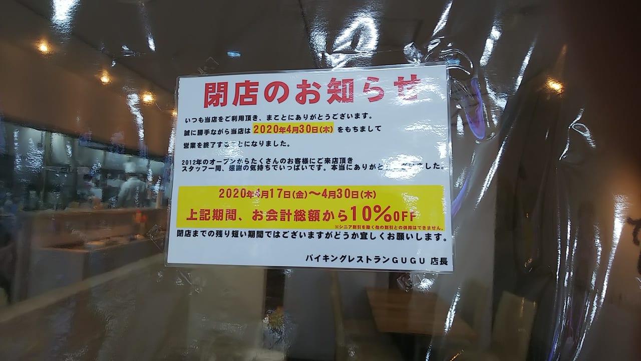 GUGU東広島店閉店のチラシ