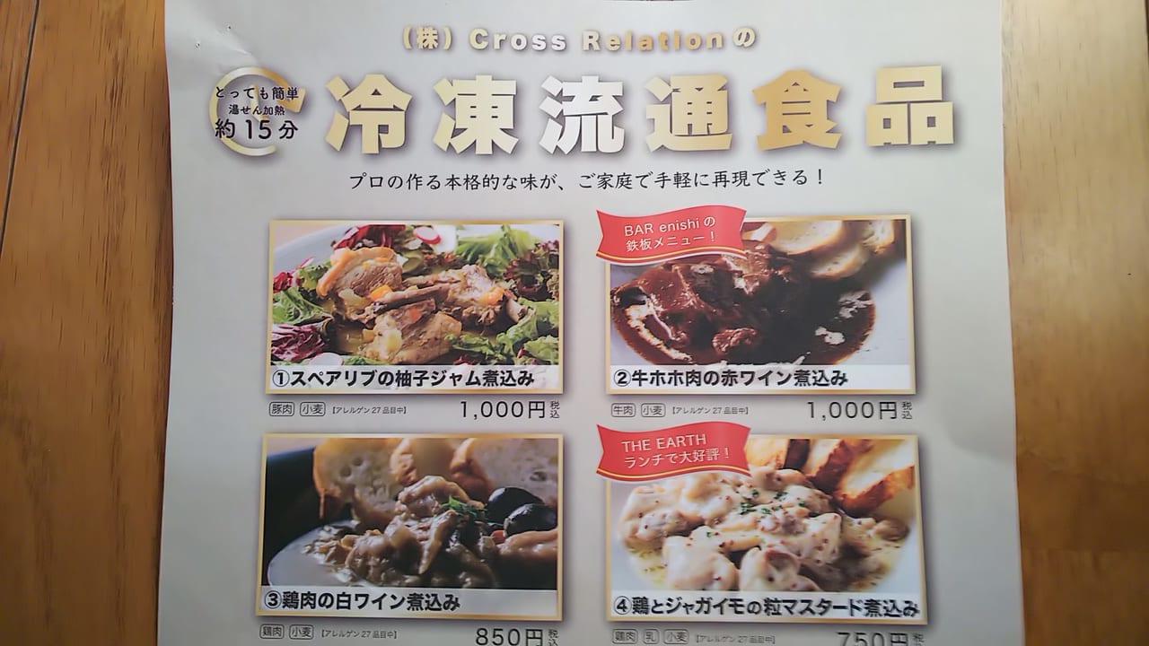 肉亭楽歳の冷凍食品のチラシ