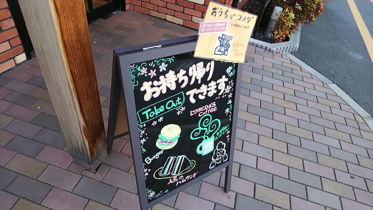 『コメダ珈琲店』テイクアウトの看板