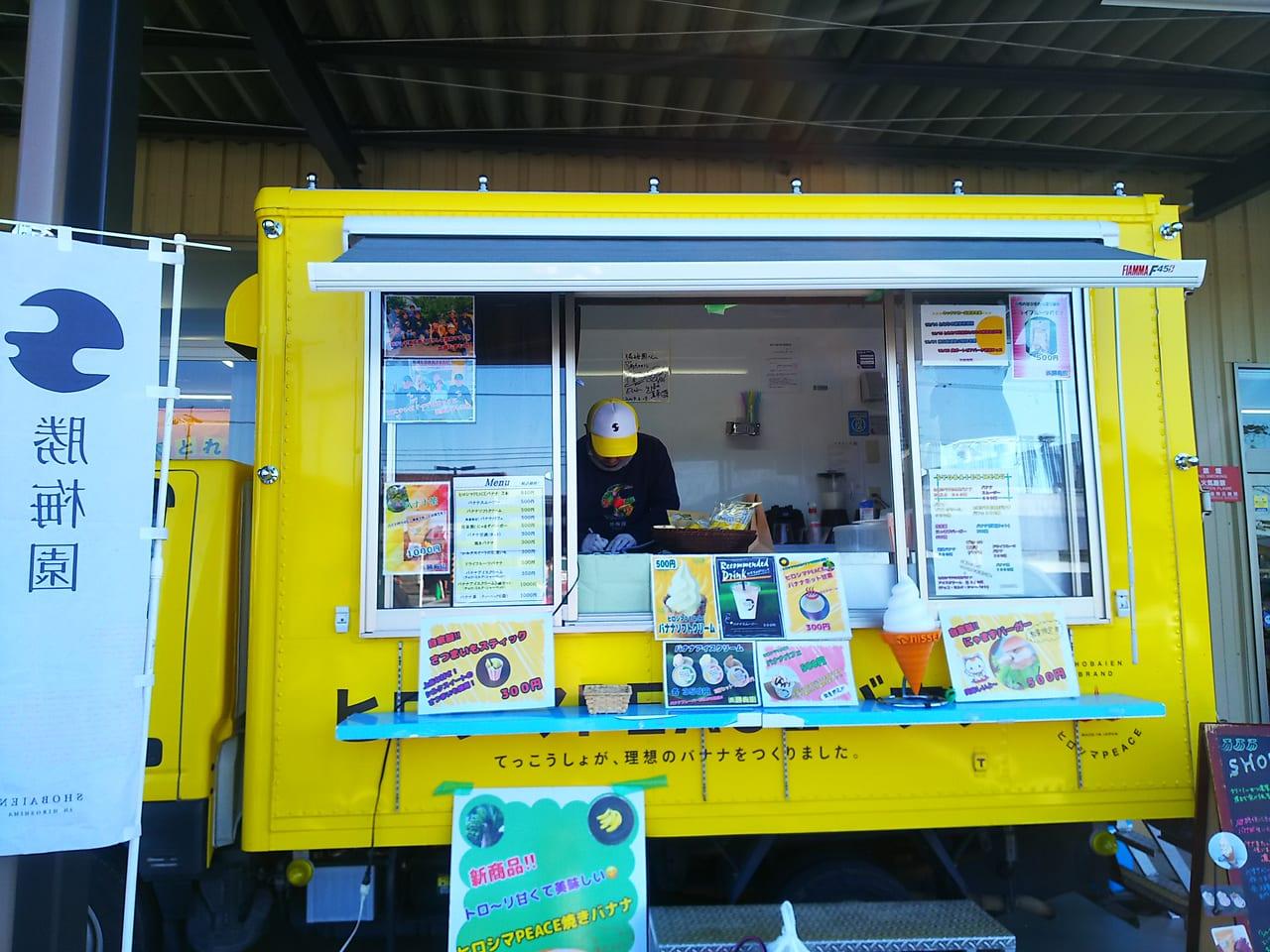 勝梅園ヒロシマPEACEバナナのキッチンカー