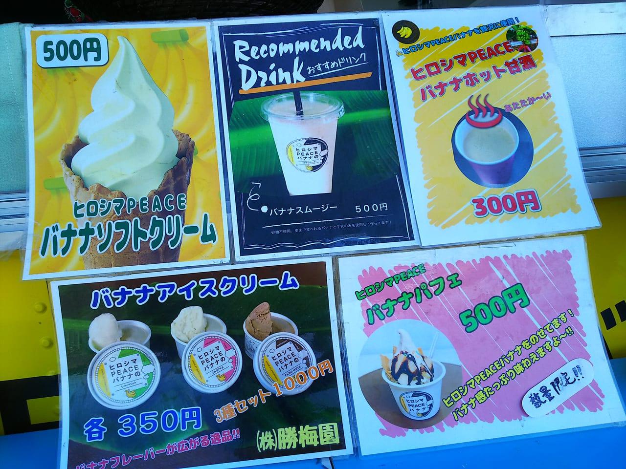 勝梅園ヒロシマPEACEバナナキッチンカーのメニュー