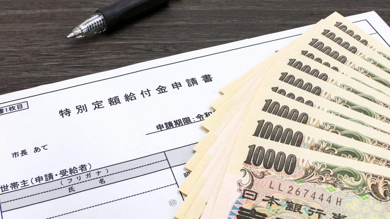 特別定額給付金と申請書