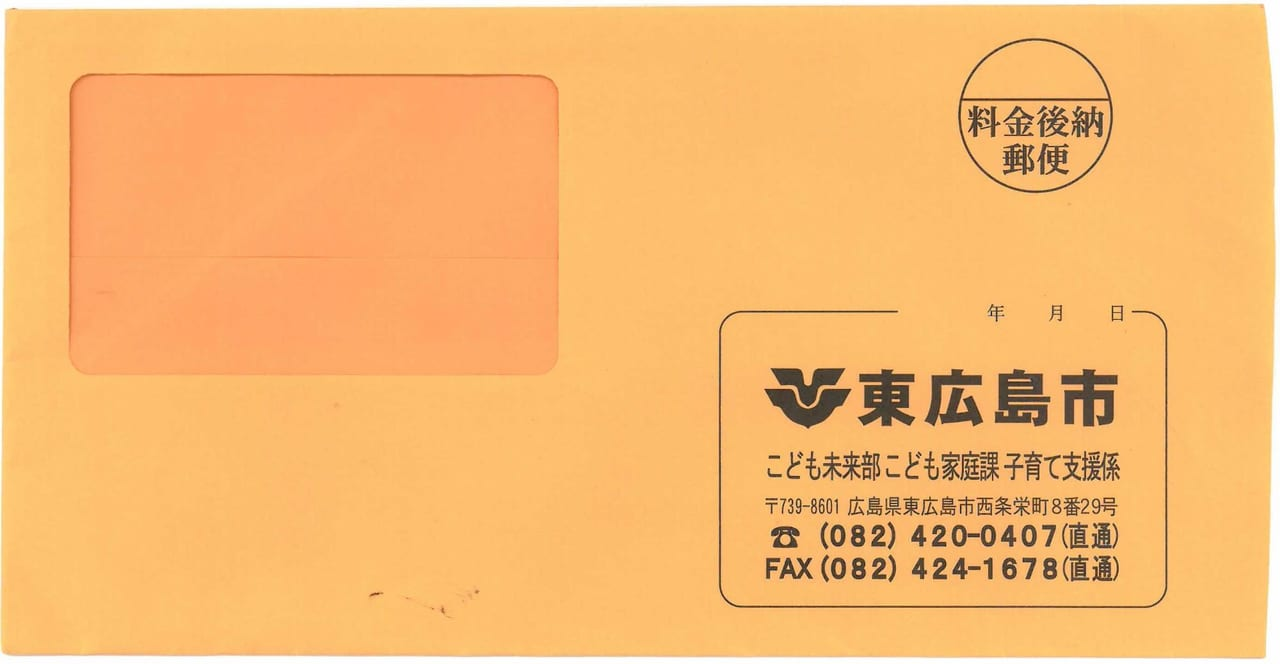 児童手当現況届のオレンジの封筒