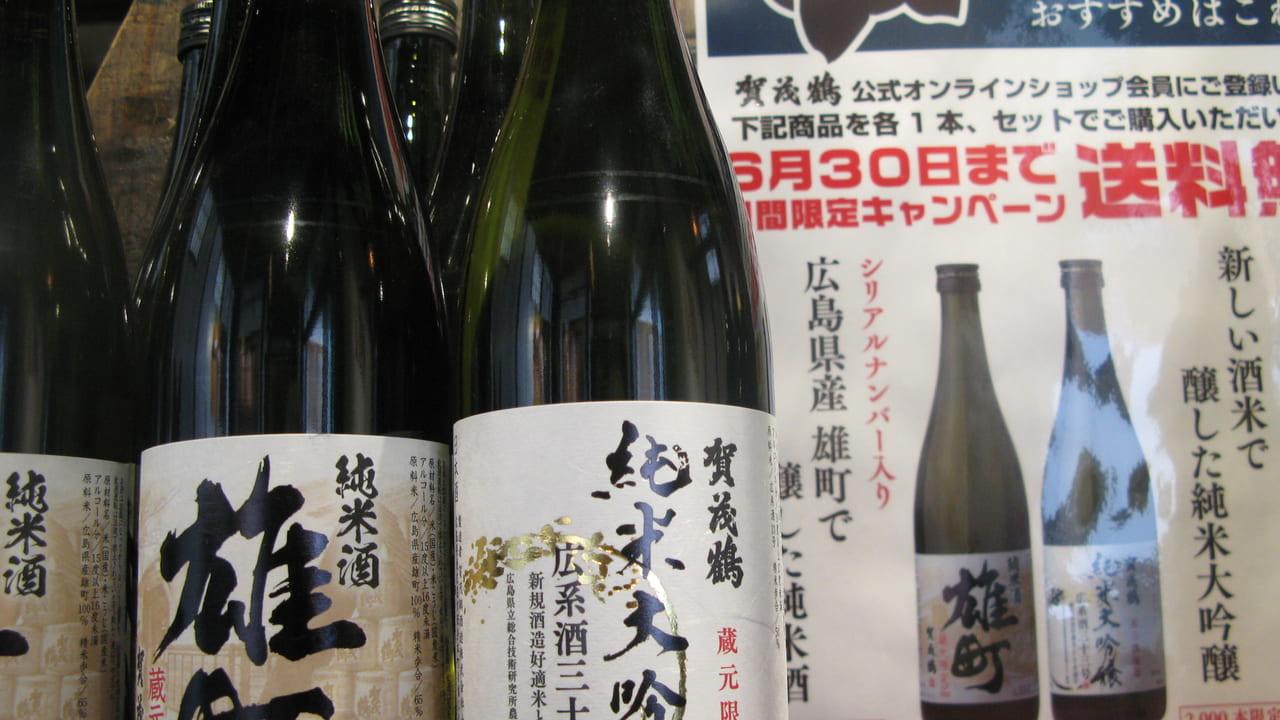「賀茂鶴酒造」の「家のみ応援」送料無料キャンペーン