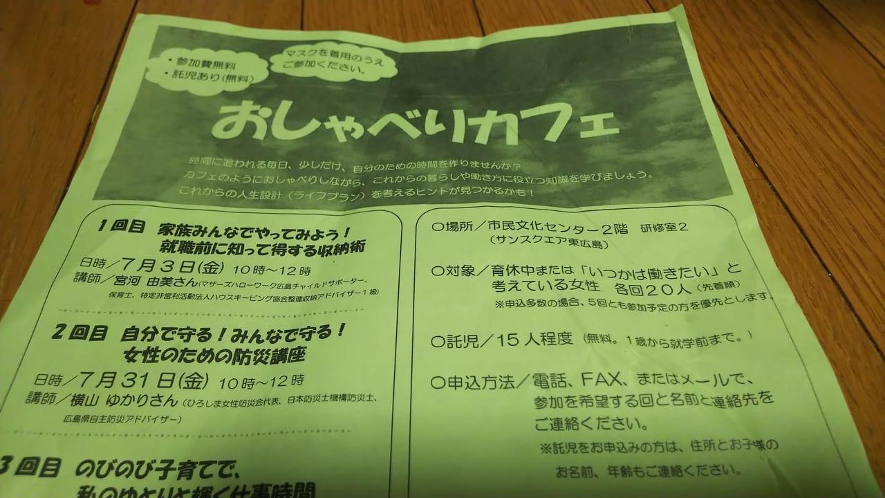 東広島市「おしゃべりカフェ」のチラシ