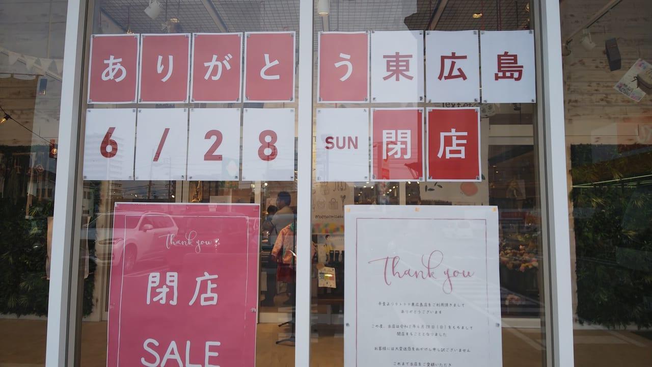 「テトテテ東広島店」閉店セール
