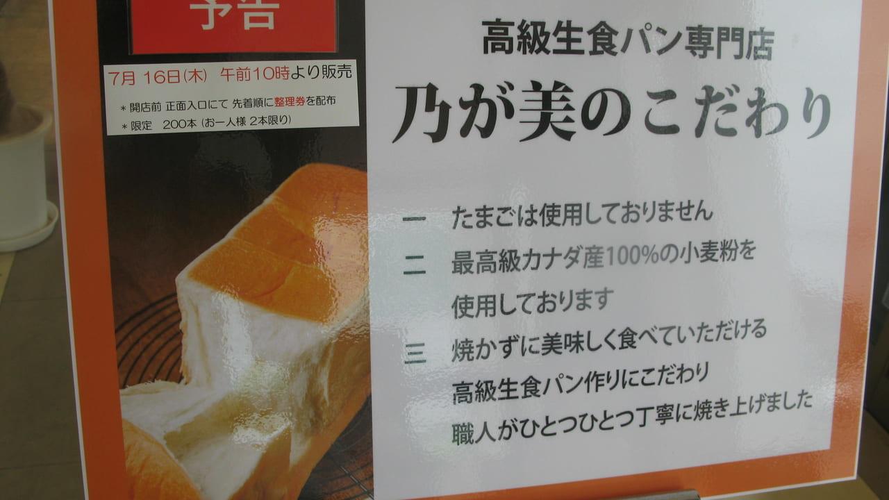福屋西条店「乃が美はなれ」高級生食パン