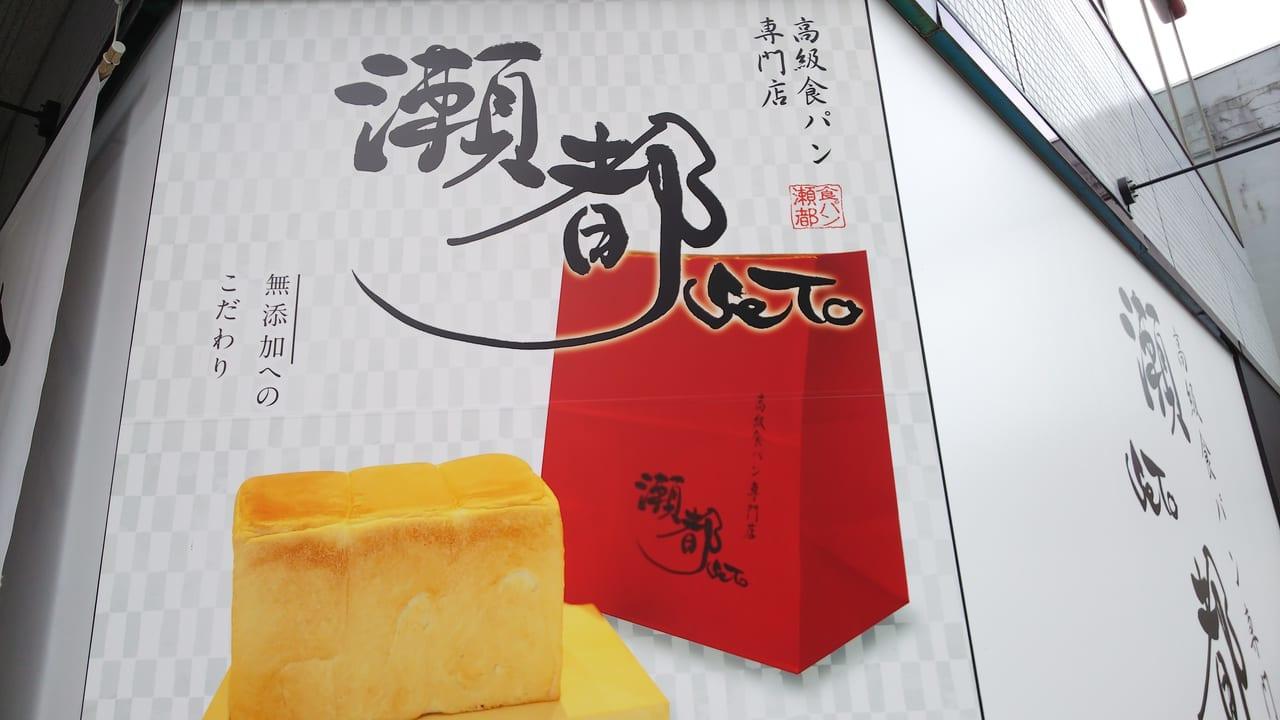 高級食パン「瀬都」のお店