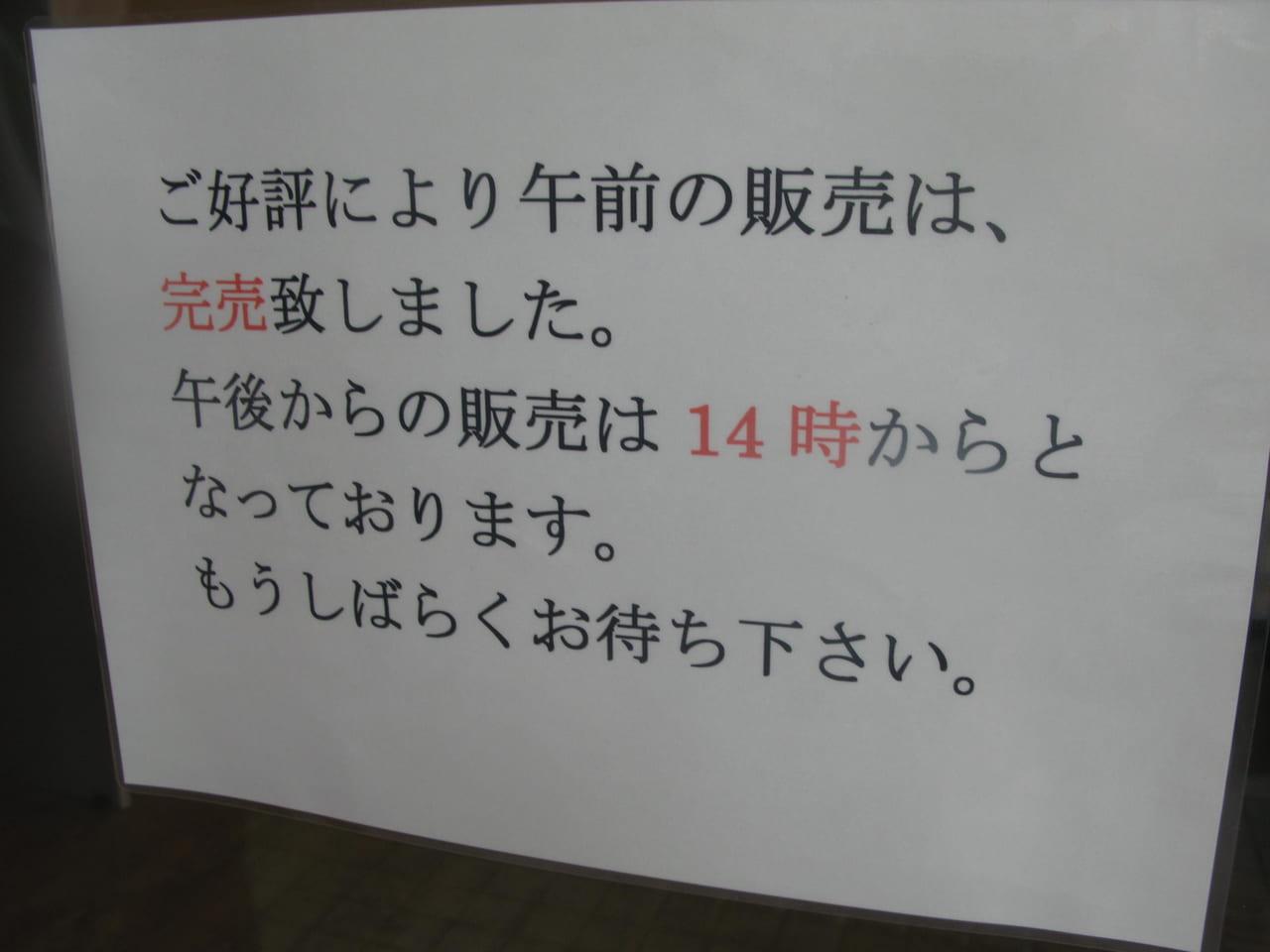 高級食パン専門店「瀬都」西条店、販売時間のお知らせ