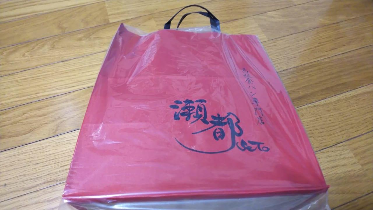 高級食パン専門店「瀬都」雨の日の袋