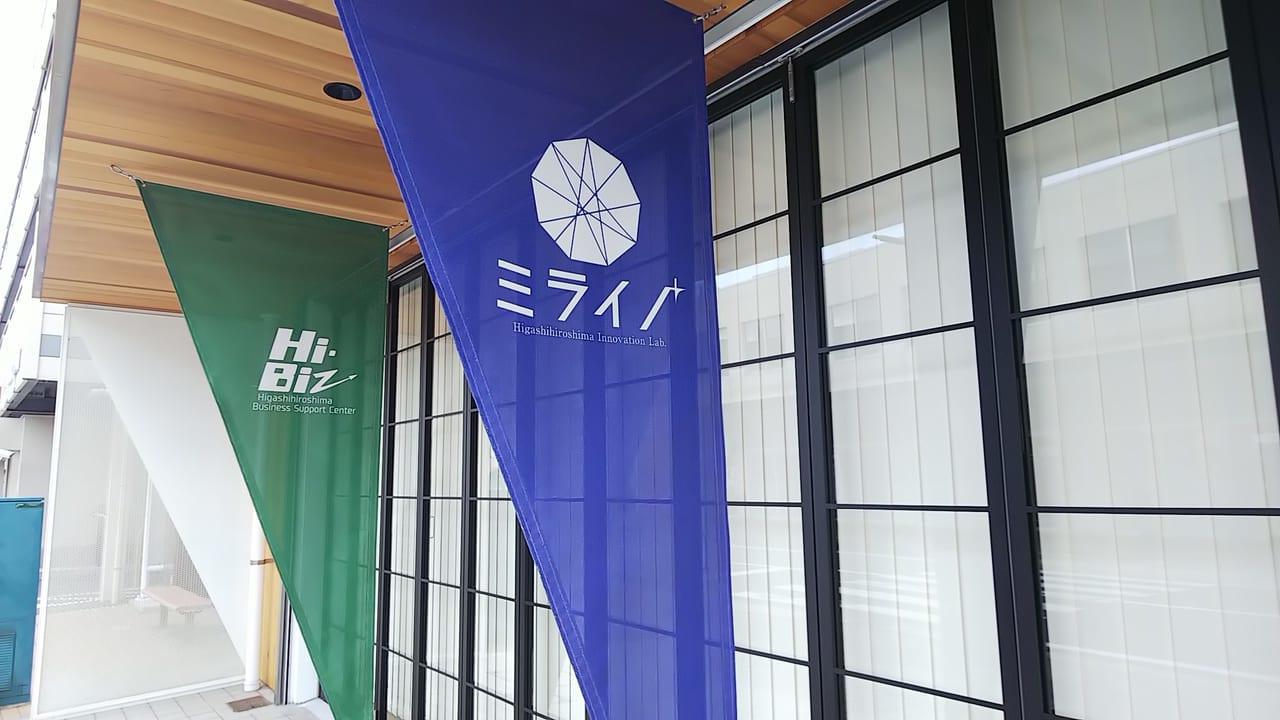 東広島イノベーションラボ ミライノ⁺