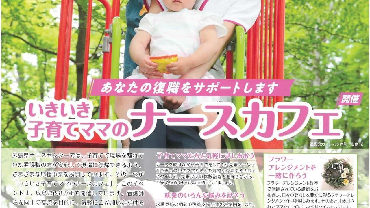 東広島市『いきいき子育てママのナースカフェ』のチラシ