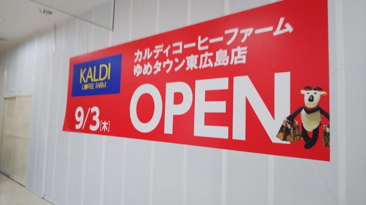『カルディコーヒーファームゆめタウン東広島店』2020年9月3日(木)オープン