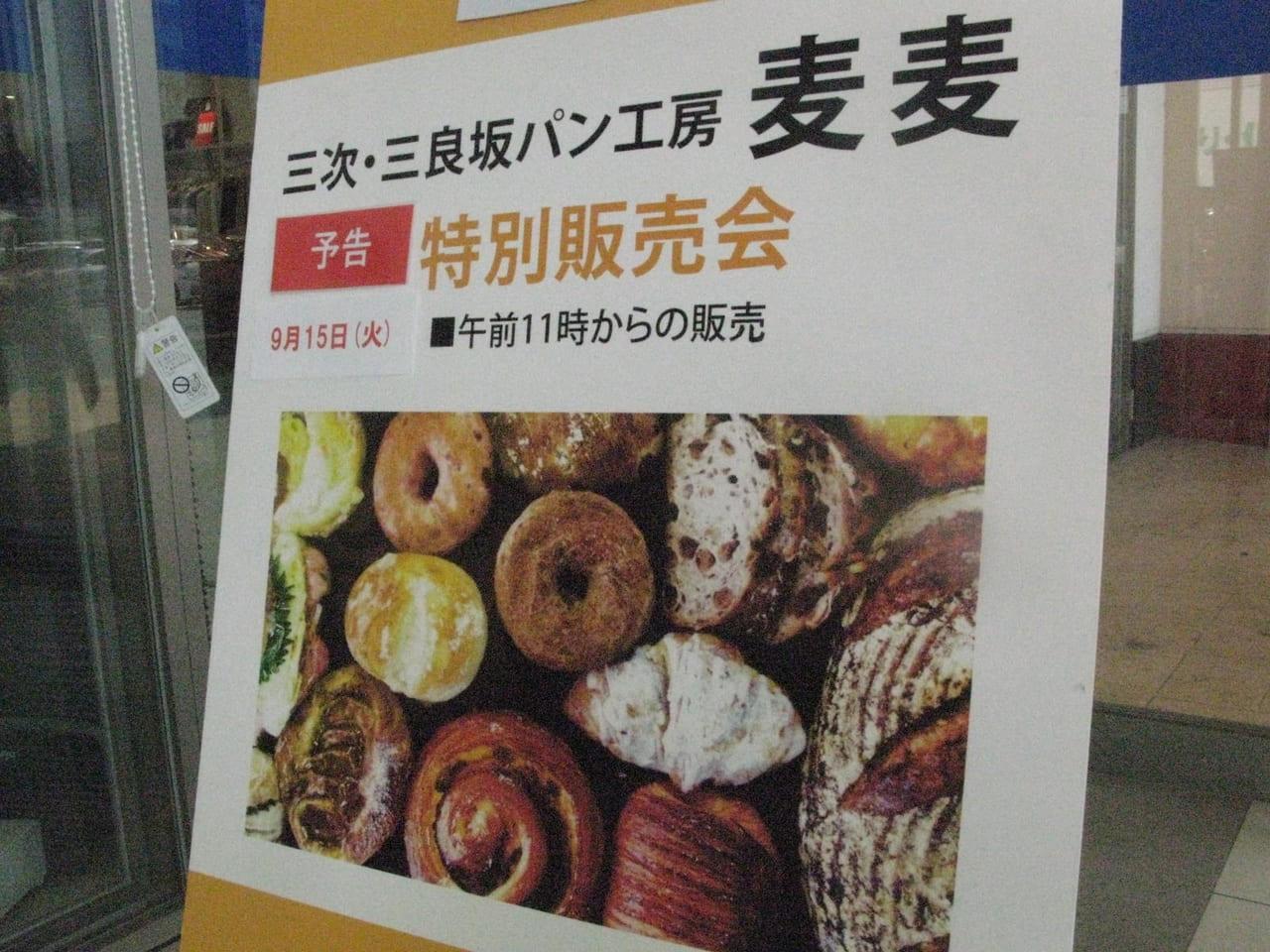 福屋西条店にて、三良坂パン工房麦麦特別販売会の予告