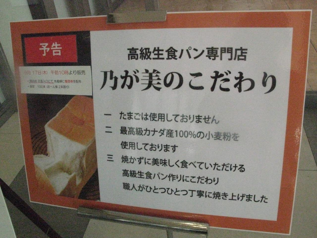 福屋西条店にて高級生食パン乃が美特別販売会の看板