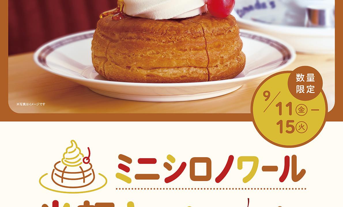全国のコメダ珈琲店・おかげ庵で「ミニシロノワール半額キャンペーン」