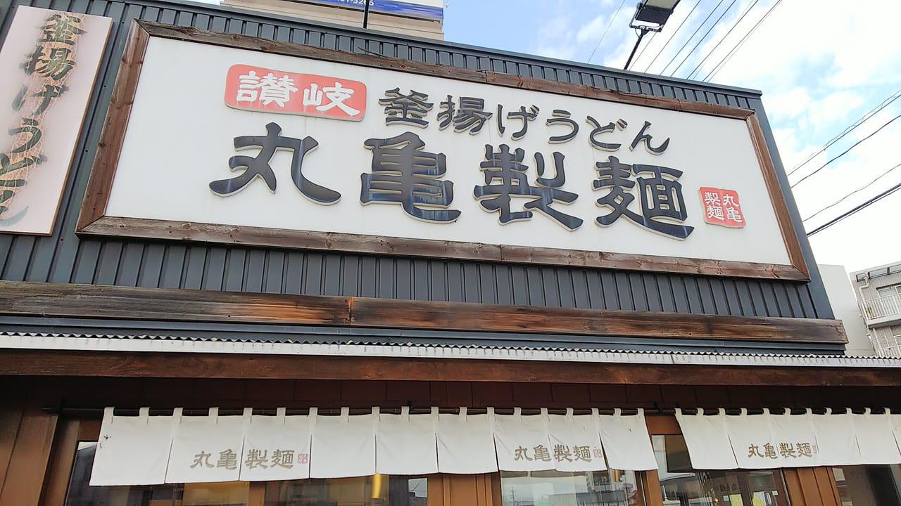セット 麺 テイクアウト 丸亀 製